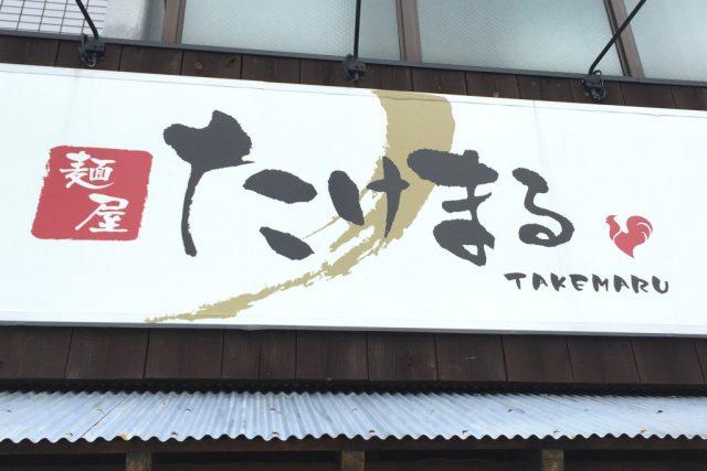濃厚!広島安佐南区の煮干しラーメンなら麺屋たけまる!