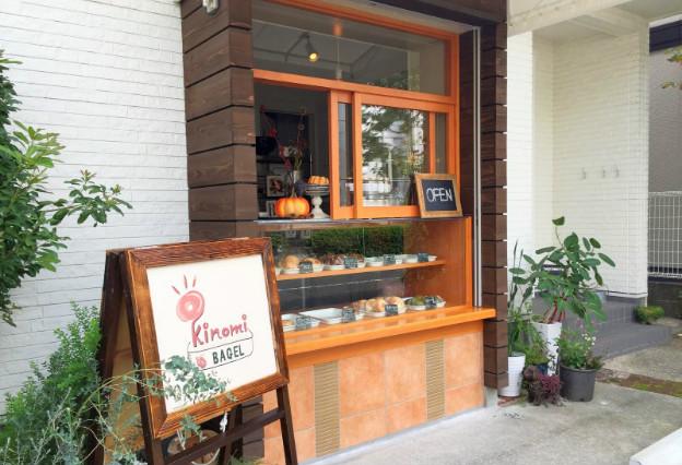 モチモチ食感で美味!広島市安佐南区のベーグル専門店「kinomi」