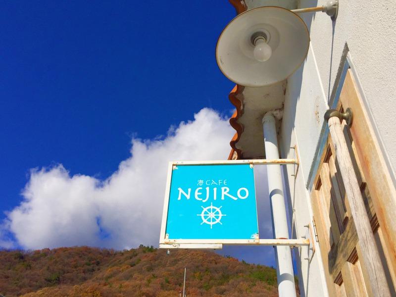 瀬戸内海を一望!三原にある海を見ながら楽しめるカフェ「NEJIRO CAFE」