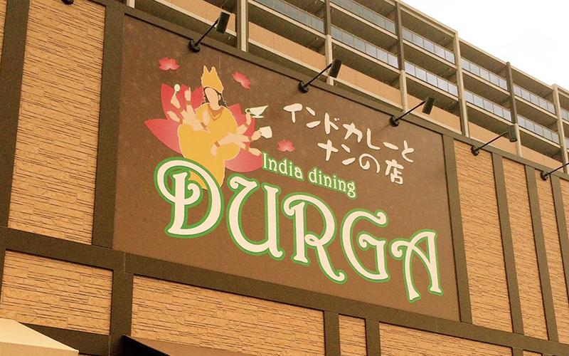 <ペット可>広島 安佐南区で本格インドカレーなら「DURGA ドルガ」