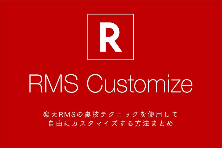 【楽天RMS】PC用商品ページでヘッダー幅を画面いっぱいする裏ワザ