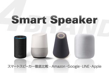 注目の4社スマートスピーカー徹底比較 – Amazon・Google・LINE・Apple